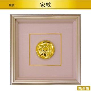 純金製レリーフ額 家紋 直径7〜15cm