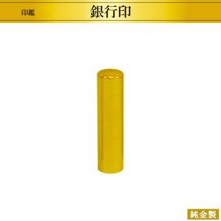 オーダーメイド 純金製印鑑 銀行印 高さ6cm