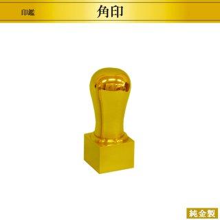 オーダーメイド 純金製印鑑 角印 角2.4cm