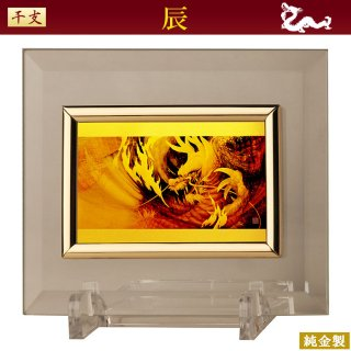純金製 金眼金龍王神之図 カード判 (C)富永成風