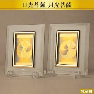 純金製 慈円 日光・月光菩薩 カード判2点セット (C)富永成風