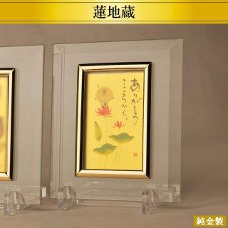 純金製プレート 蓮地蔵 (C)御木幽石 カード判