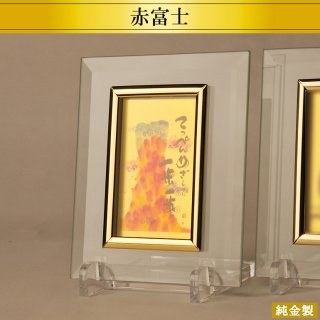 純金製 赤富士 カード判 (C)御木幽石