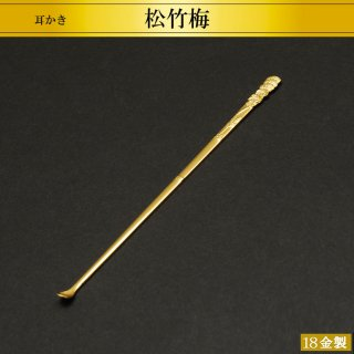 18金製耳かき 松竹梅 長さ10.9cm