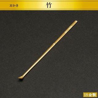 18金製耳かき 竹
