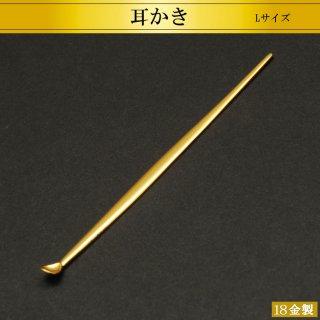 18金製耳かき プレーン 長さ9.3cm Lサイズ