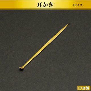 18金製耳かき プレーン 長さ7.7cm Sサイズ