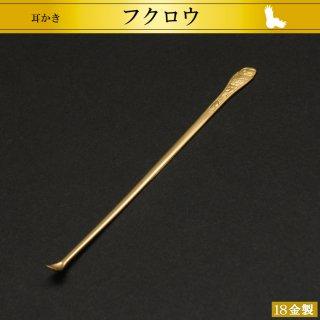 18金製耳かき ふくろう 長さ9.5cm
