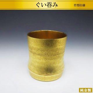純金製ぐい呑み 竹型仕様 高さ6cm