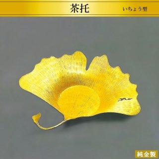 オーダーメイド 純金製茶托 いちょう型仕様 幅12cm