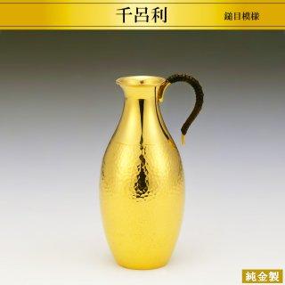 純金製千呂利 鎚目仕様 高さ12cm