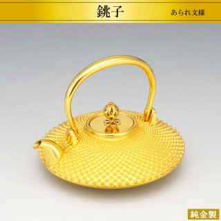 純金製銚子 平型仕様 あられ文様 高さ11cm