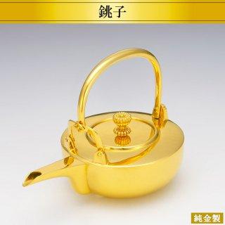 純金製銚子 無地仕様 高さ12cm