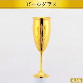 純金製ビールグラス 彫刻入り