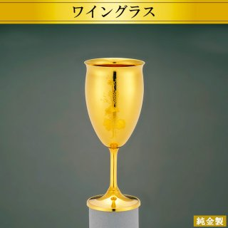 純金製ワイングラス 高さ14cm Sサイズ