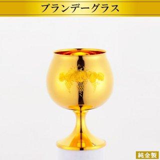 純金製ブランデーグラス 彫刻入り