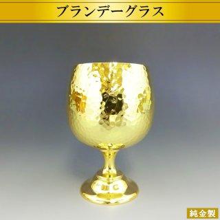 純金製ブランデーグラス 鎚目模様 Sサイズ