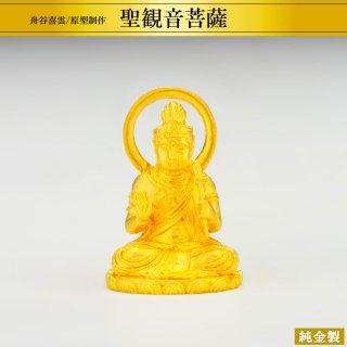純金製仏像 聖観音菩薩 舟谷喜雲/原型制作 高さ2.6cm