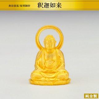 純金製仏像 釈迦如来 舟谷喜雲/原型制作 高さ2.6cm