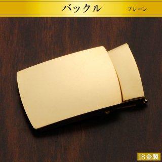 18金製バックル プレーン仕様 高さ3.2cm