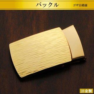 18金製バックル ゴザ目模様 高さ3.2cm