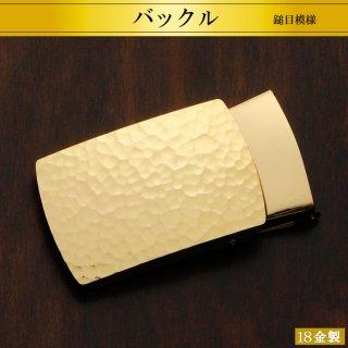 18金製バックル 鎚目模様 高さ3.2cm