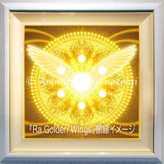 Ra Golden Wings 高級デジタル・リトグラフ (C)綾小路有則 10号<img class='new_mark_img2' src='https://img.shop-pro.jp/img/new/icons1.gif' style='border:none;display:inline;margin:0px;padding:0px;width:auto;' />