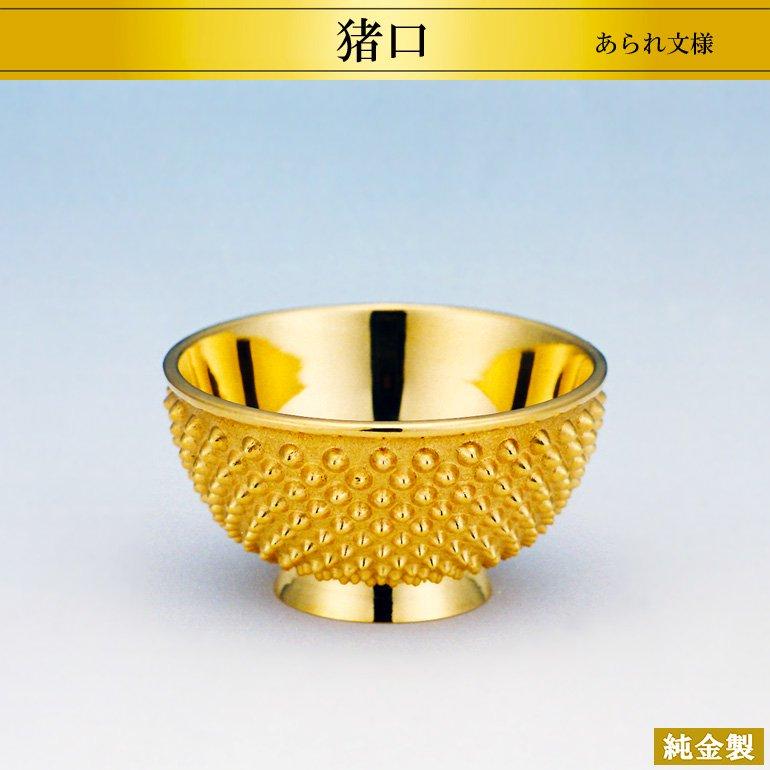 【クリックでお店のこの商品のページへ】猪口 あられ仕様/純金製 高さ2.3cm