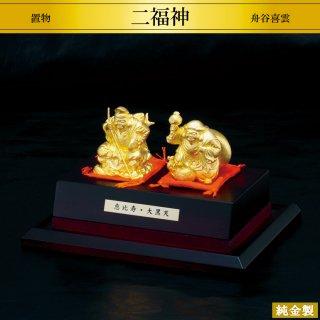純金製置物 恵比須大黒天 舟谷喜雲/原型制作 高さ6.4〜6.5cm