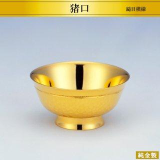 オーダーメイド 純金製猪口 鎚目仕様 高さ2.5cm