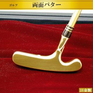 18金製 両面ゴルフパター