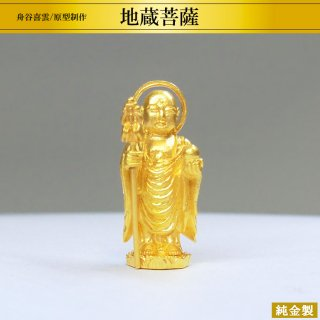 純金製仏像 地蔵菩薩 高さ2.6cm 舟谷喜雲