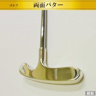 銀製ゴルフパター 両面仕様 全長87.5cm