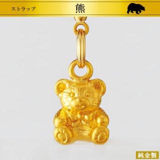 純金製ストラップ 熊