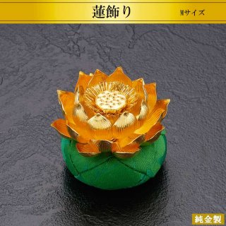 純金製仏具 蓮飾り 高さ4.5cm おりん3寸専用 Mサイズ