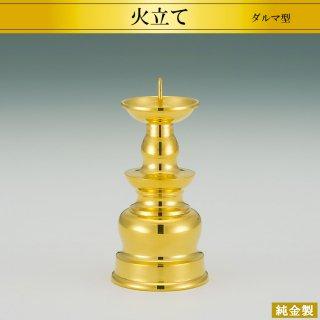 純金製仏具 ローソク立て ダルマ型 高さ9cm