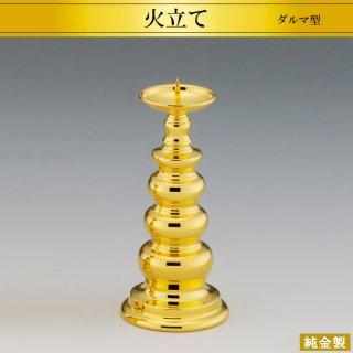 純金製仏具 ローソク立て ダルマ型 Lサイズ