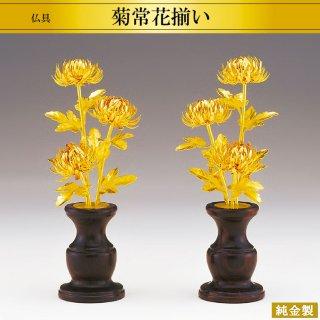 純金製仏具2点セット 菊常花 高さ16cm
