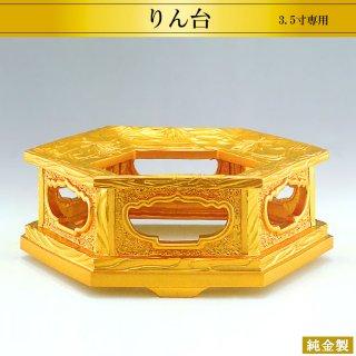 純金製仏具 りん台 直径13.8cm おりん3.5寸専用