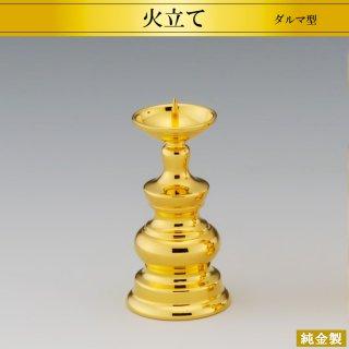 純金製仏具 ローソク立て ダルマ型仕様 高さ8.2cm Sサイズ