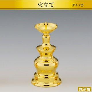 純金製仏具 ローソク立て ダルマ型仕様 高さ10cm Mサイズ