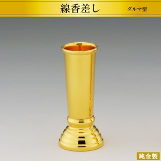 純金製仏具 線香差し ダルマ型 高さ10.5cm