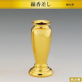 純金製仏具 線香差し 胴丸型 高さ10cm