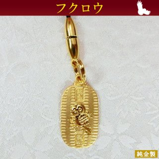純金製ストラップ フクロウ 小判型仕様