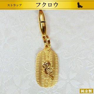 純金製ストラップ フクロウ 小判型