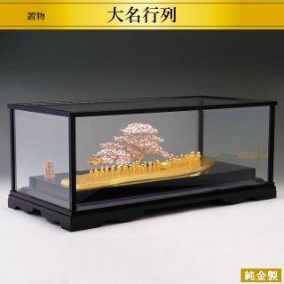 純金・純銀製置物 大名行列 満開桜