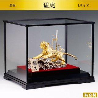 純金・銀製置物 猛虎 Lサイズ
