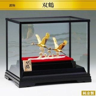 純金製置物 双鶴