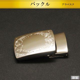 銀製バックル アラベスク模様 高さ3.2cm