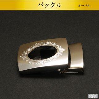 銀製バックル オーバル